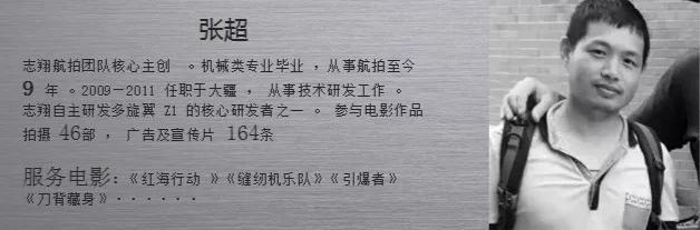 志翔七周年企划——当我谈论影视航拍时,我在谈论什么:飞手篇