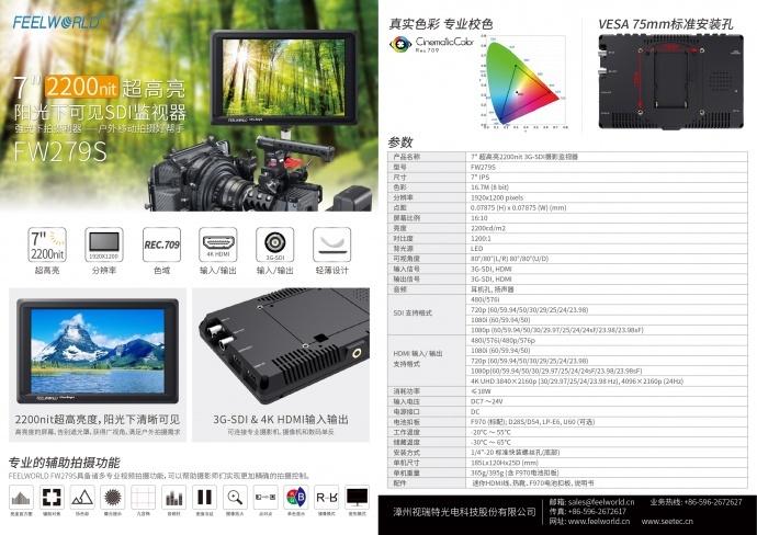 高亮新产品-富威德FW279S 松下索尼摄像机外接7寸高亮3G-SDI/4K HDMI导演监视器 2200亮度 摇臂上高亮监视器 无需遮阳罩 户外拍摄不需要遮阳罩 高亮SDI摄影导演监视器