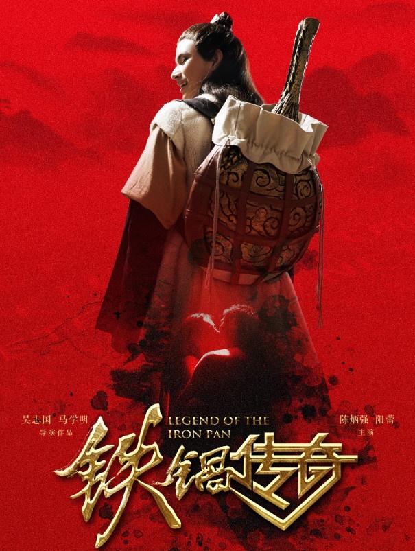 《铁锅传奇》定档9月19日,武大郎携神锅逆天改命!