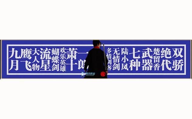 腾讯影业年度片单和业务布局:要拍琼瑶和古龙
