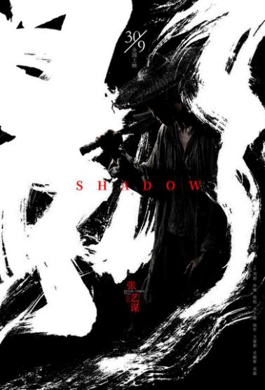 """RED 拍摄""""水墨丹青"""",摄影指导赵小丁谈张艺谋的《影》"""