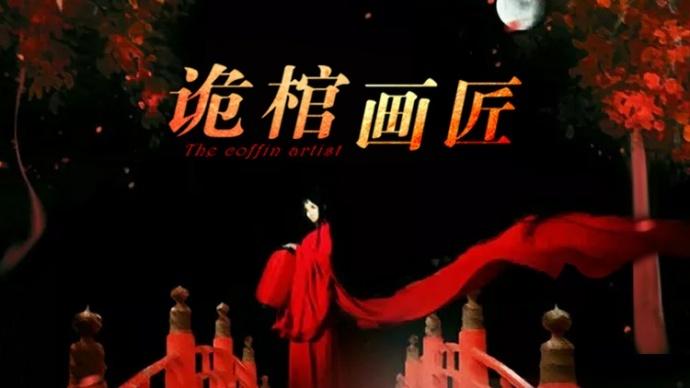 【有声书】《诡棺画匠》陕西农村真实灵异鬼故事