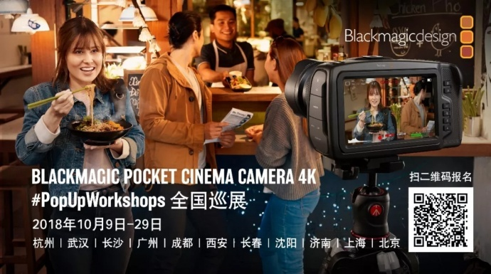欢迎参加#Blackmagic Pocket Cinema Camera 4K工作坊# 全国巡展
