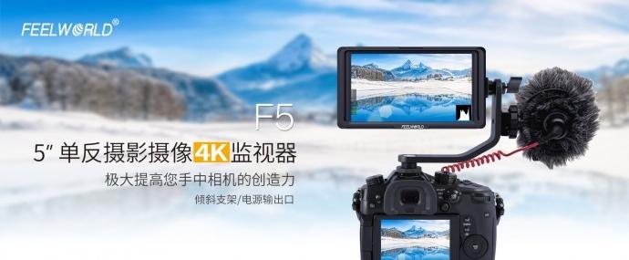 FEELWORLD富威德F6S 迷你F5寸单反摄影摄像4K监视器 手持稳定器 微单显示器 一个可以供电的摄影监视器 内置F970/E6扣板 带HDMI输入输出