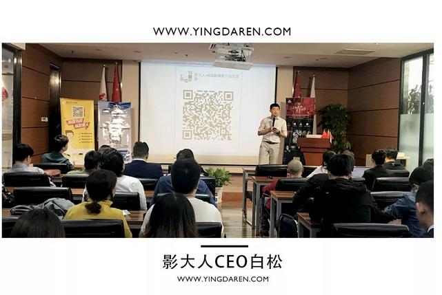 影大人网络大电影项目推介会第46场成功举办!