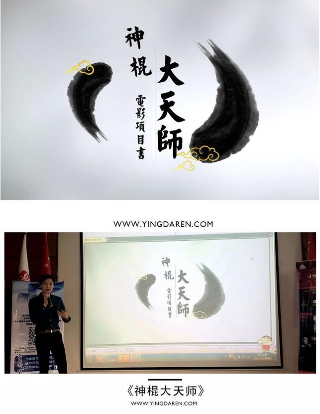 影大人网络大注册送白菜无需申请项目推介会第46场成功举办!