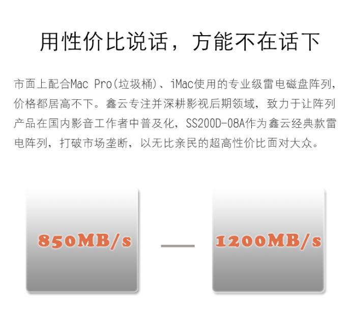 影视制作苹果单机雷电存储解决方案
