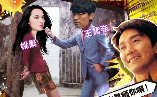 周星驰监制《喜剧之王2》已于内地开拍,王宝强姚晨主演
