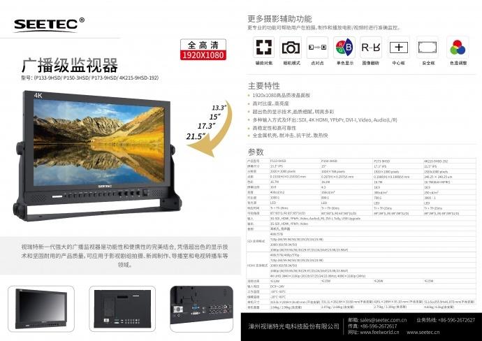 桌面式监视器系列-SEETEC视瑞特P215-9HSD 非编系统演播室专用21.5寸3G-SDI/4K HDMI广播级监视器 电视台专用导演监视器4K215-9HSD-192