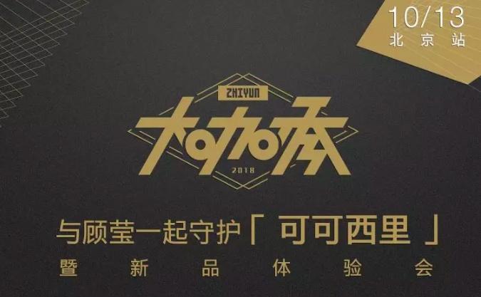 与顾莹守护可可西里,ZHIYUN大咖秀 · 北京站明日不见不散!