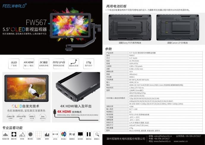 HDMI系列-富威德FW567 单反微单外接5寸4K HDMI摄影摄像监视器 全球首款OLED屏幕迷你5寸4K广播级监视器