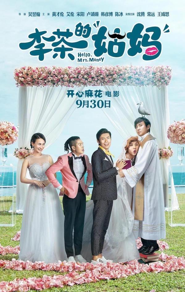 电影《李茶的姑妈》调色手记分享