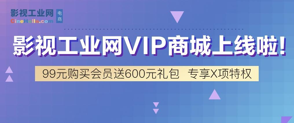影视工业网VIP严选商城上线,送600元大礼包