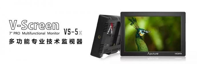 这款物美价廉的监视器,叫爱图仕VS-5X!