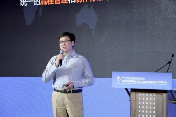 蓝海创意云亮相2018年第五届北京市文化融合发展项目合作推介会