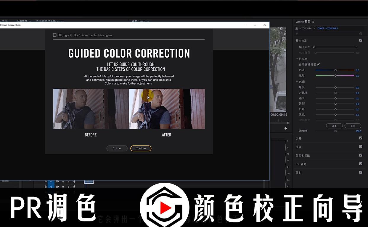 不会校正视频颜色?傻瓜式色彩校正向导来帮你