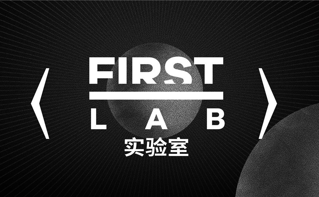 FIRST实验室,深耕剧情长片早期研发
