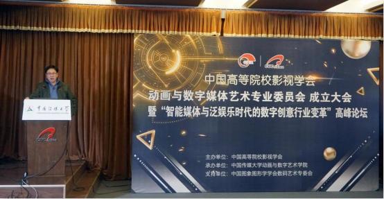 蓝海创意云受邀亮相中国高等院校影视学会动画与数字媒体艺术专业委员会成立大会