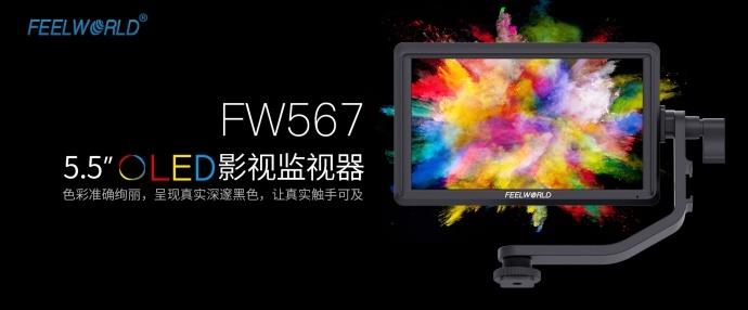 """全国先进影像技术城市巡回展一""""录""""同行,富威德、视瑞特监视器将给您带来全新的产品体验 富威德FW279S、富威德F5/F6S、富威德FW567"""