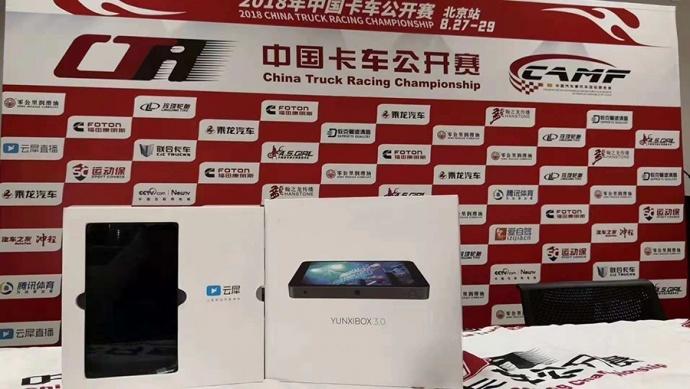 云犀直播赞助中国卡车公开赛 展现精彩绝伦赛车直播