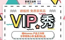 影视工业网VIP秀 -晒靓照,写心得,免费领礼品!