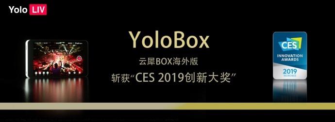 云犀创新能力获CES认可海外直播硬件YoloBox与联想三星共享创新奖