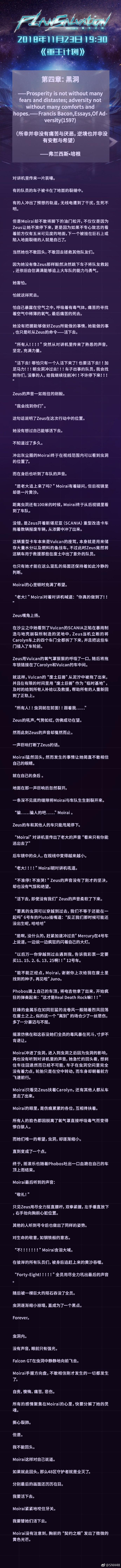 SNH48 TEAM SII全新原创公演同名小说《重生计划》起点中文网同步更新