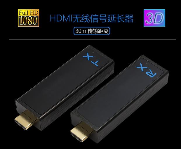 30米HDMI无线高清迷你影像传输器