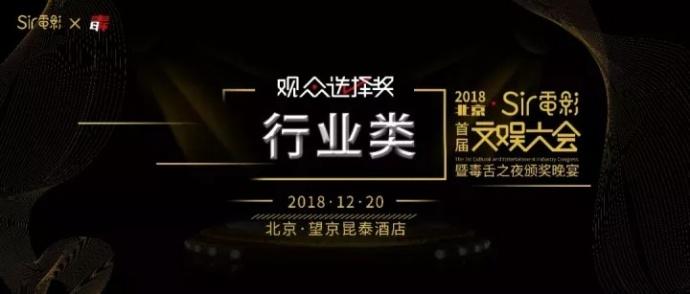 文娱大会【观众选择奖】行业类别奖评选活动征集开始