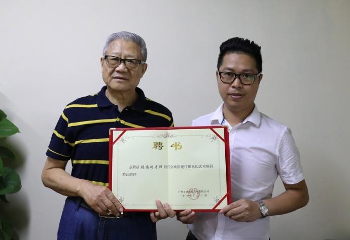著名书画家张福铭应邀担任全域影视传媒艺术顾问