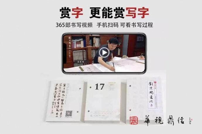 华视鼎信旗下翰墨频道荣誉出品《视频书法日历》诚招各省市代理