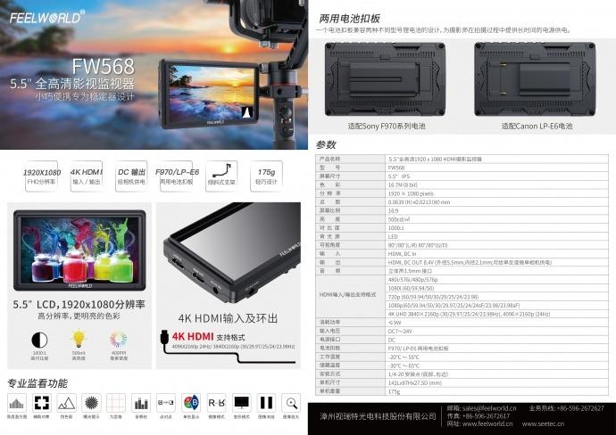 FEELWORLD富威德FW568 单反摄影摄像4K监视器 5.5寸1920*1080 带HDMI输入输出 单反微单专用监视器 稳定器标配监视器