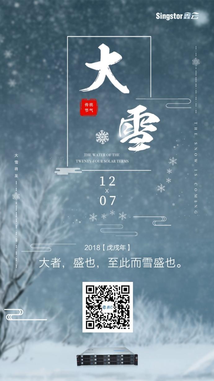 二十四节气——大雪