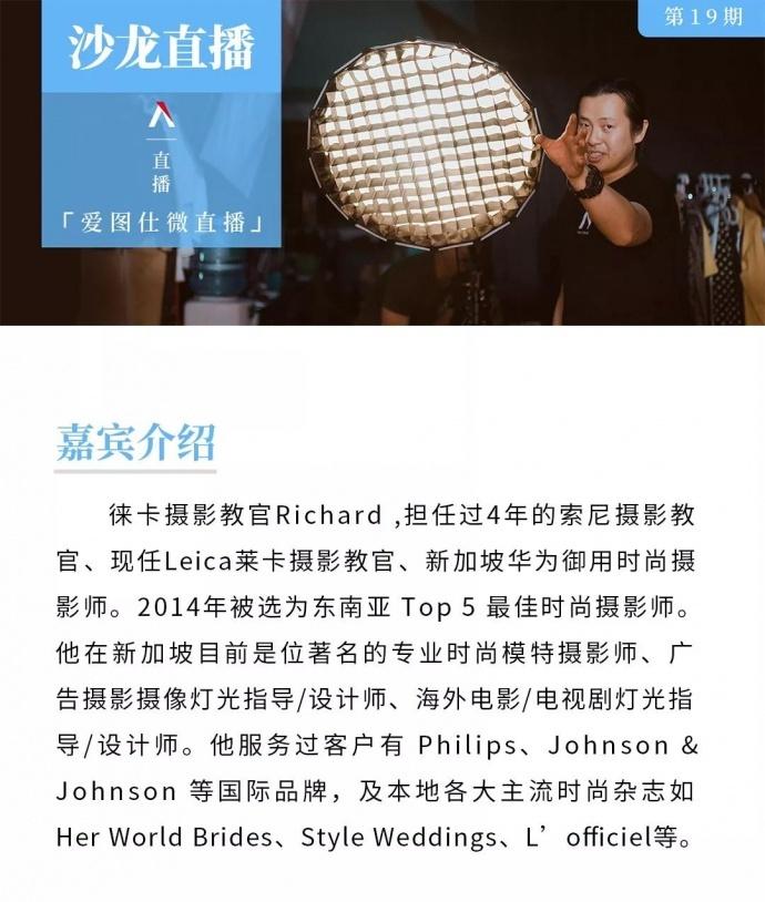 直播课No.19丨爱图仕第二届影视技术沙龙