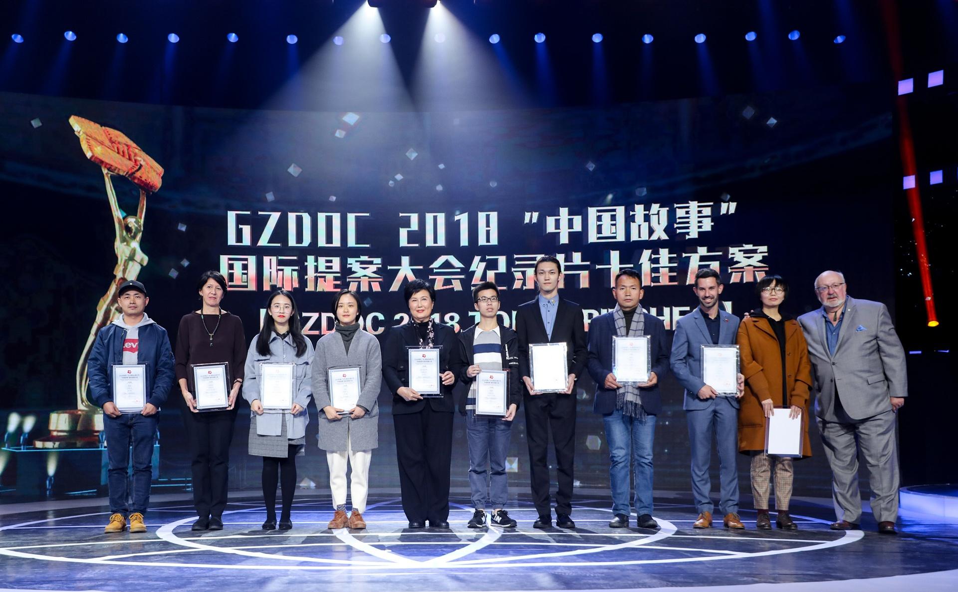 "2018 GZDOC圆满落幕,""金红棉""优秀纪录片名单揭晓"