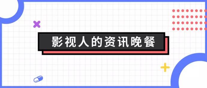 影视人的资讯晚餐丨中国移动联手华为率先推出8K VR、广电总局下\