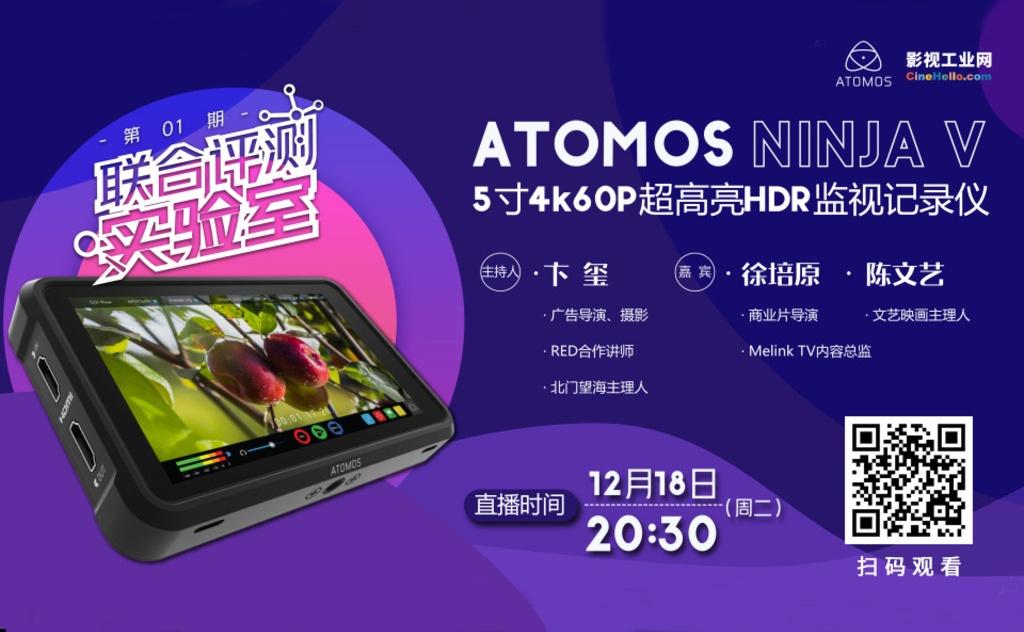 联合测评实验室 | 第1期:Atomos Ninja V +卞玺+徐培原+陈文艺