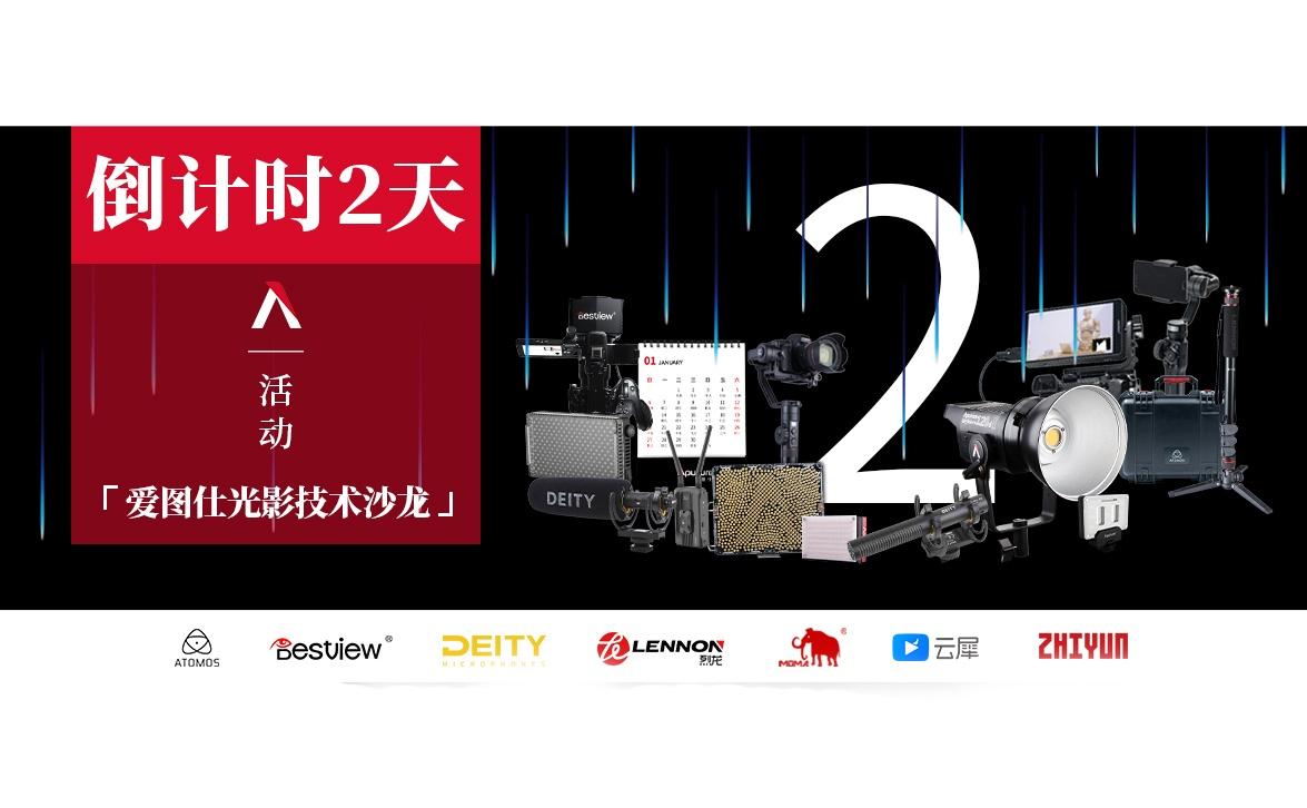 活动 | 爱图仕年度大事! 第二届影像技术分享沙龙,北京场报名