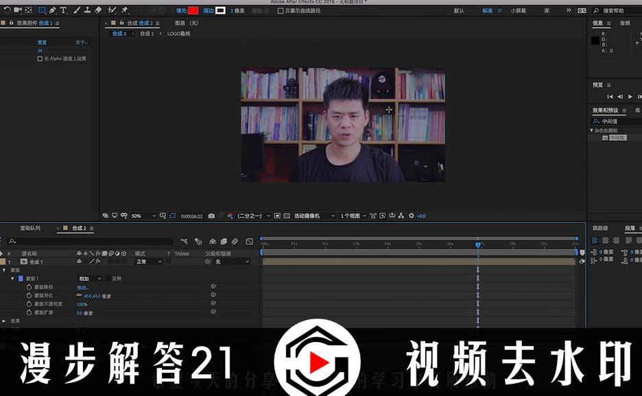 视频 | 用ae去视频水印的几种方法