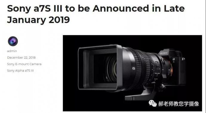 A7S3将于2019年1月底发布