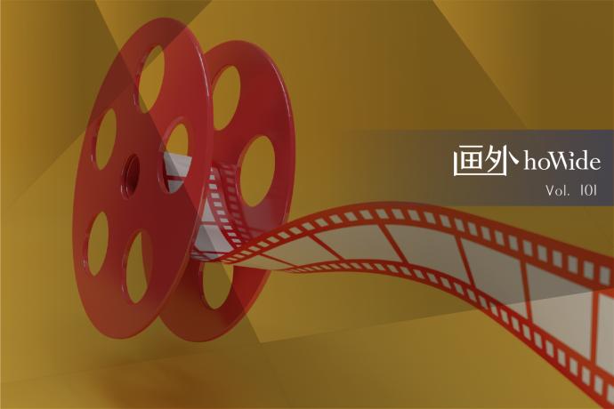 独立制片人需要知道的36个提醒丨画外hoWide