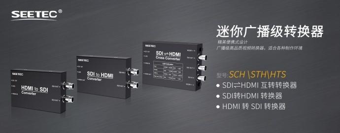 SEETEC视瑞特SCH 视瑞特高清转换器HDMI转SDI,SDI转HDMI,HDMI/SDI双向互转,1路SDI输入,2路SDI输出,1路HDMI输入及输出,视瑞特迷你广播级转换器SCH