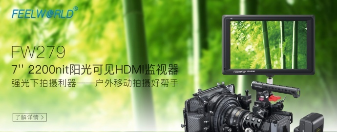 HDMI系列-新款富威德FW279 单反微单外接7寸1920*1200带HDMI输入输出 2200nit超高亮阳光可见4K摄影监视器 专业峰值辅助对焦