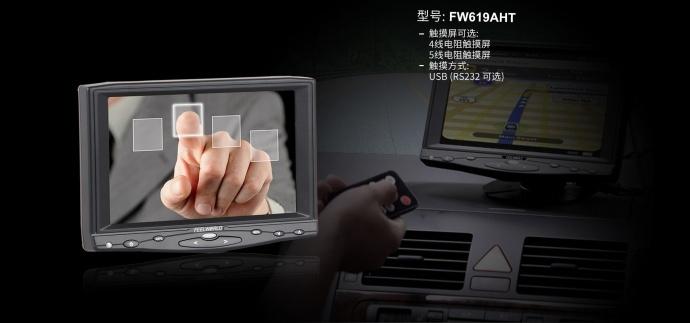 富威德FW619AHT 7寸1024x600宽屏IPS液晶触摸显示器 7寸触控显示器带AV/VGA/HDMI输入 专业点控设备 厂家直销富威德FW619AHT