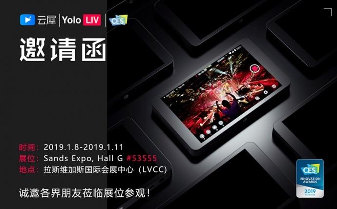 YoloBox受邀参展CES 2019 与索尼华为高通等同台亮相