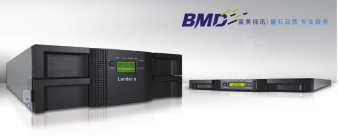 蓝美视讯 推出LANDERS 6U磁带库全新解决方案