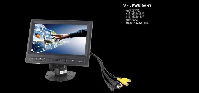 富威德FW819AHT 8寸 800X480宽屏TFT液晶触摸显示器 富威德FW819AHT HDMI电阻触摸显示器 车载监控安防医疗设备显示屏