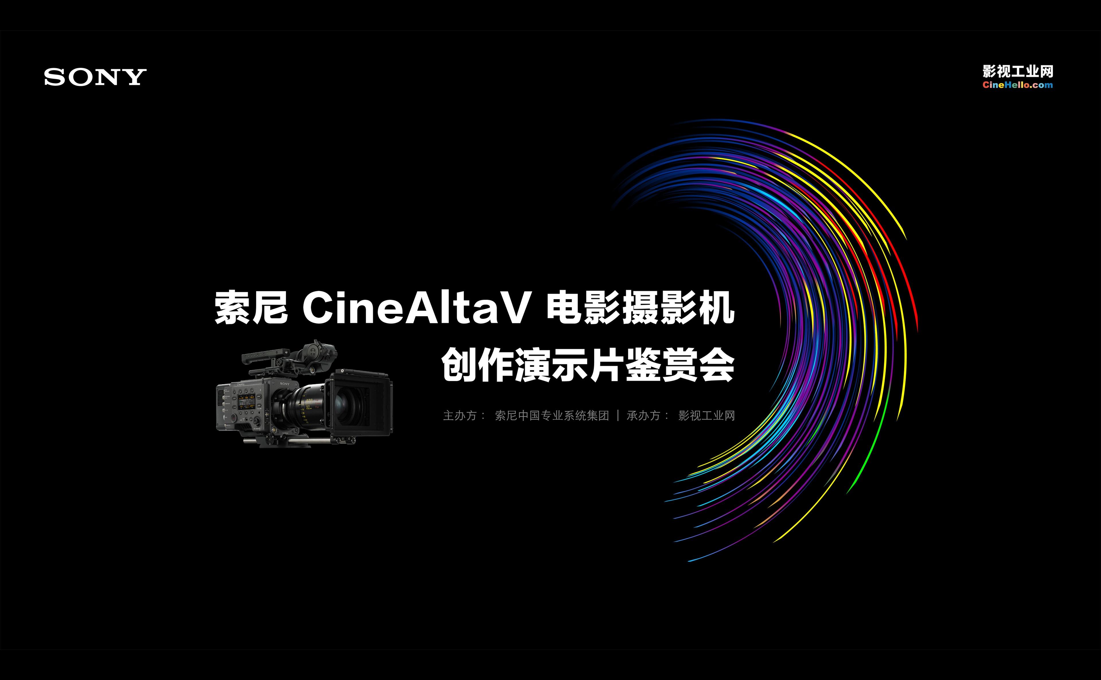 直播 | 1月18日(周五),CineAltaV创作演示片鉴赏会