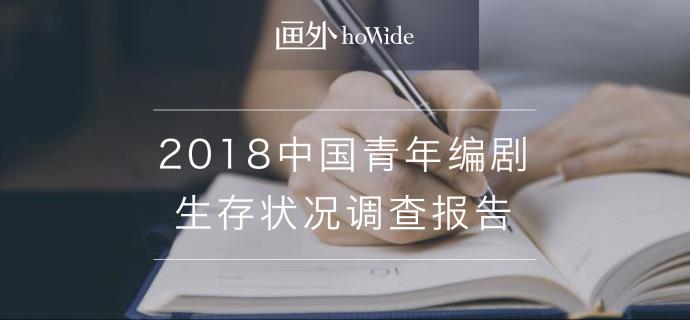 2018中国青年编剧生态调查报告丨画外hoWide