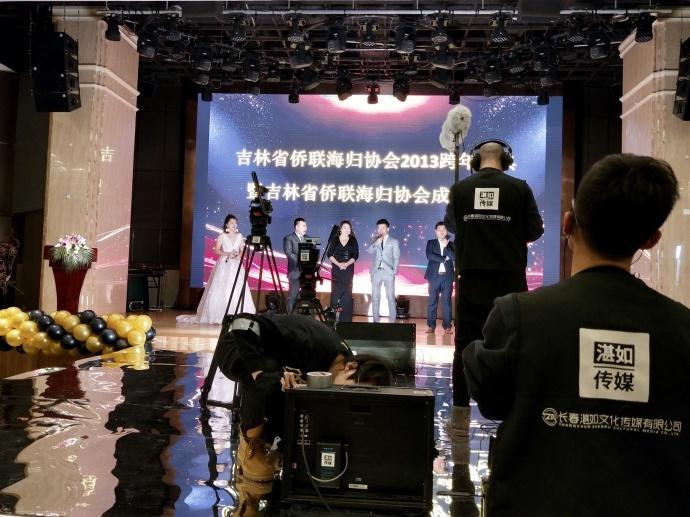 承接长春活动会议直播、发布会直播、讲座展会直播、晚会年会直播